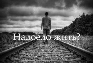 Если жизнь надоела нет смысла жить