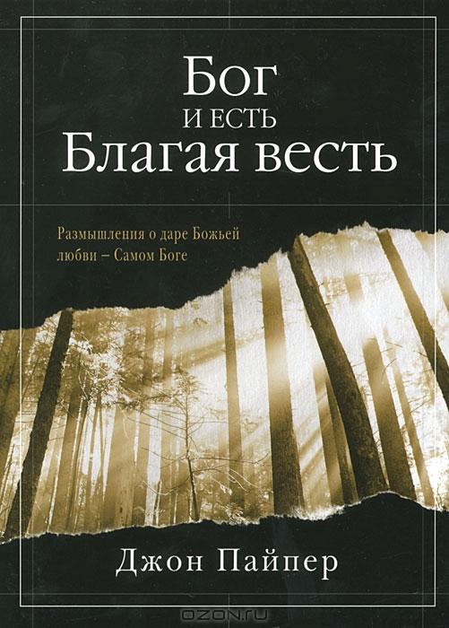 book_god